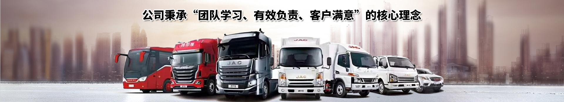 江淮货车4S店